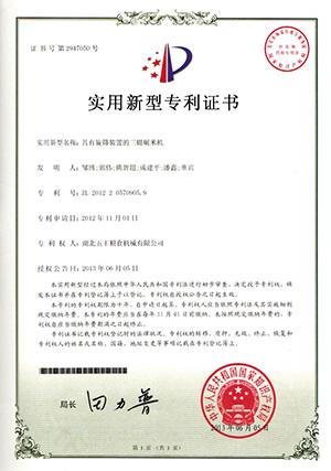具有旋筛装置的三辊碾米机专利证