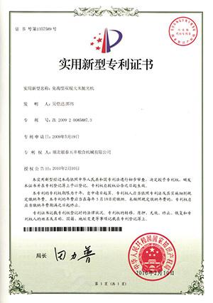 免淘型双辊大米抛光机专利证书