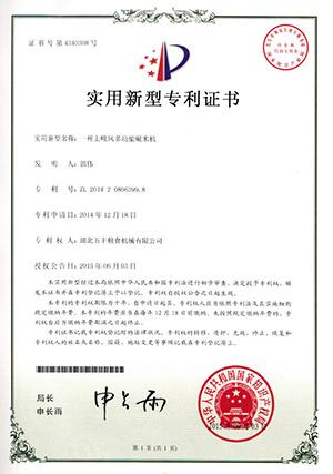 上吸风多功能碾米机专利证书